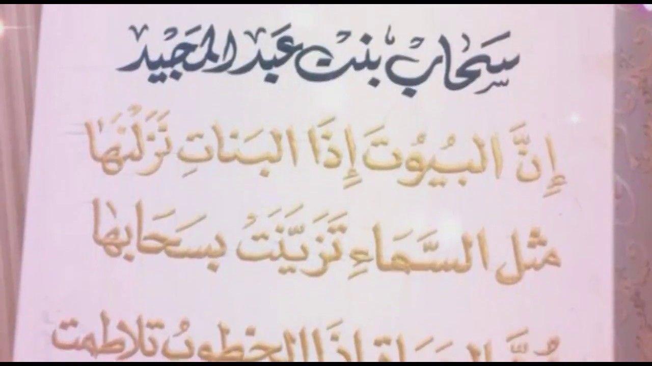 شيلة استقبال المولوده سحاب بنت عبد المجيد 0552281768 Arabic Calligraphy Calligraphy