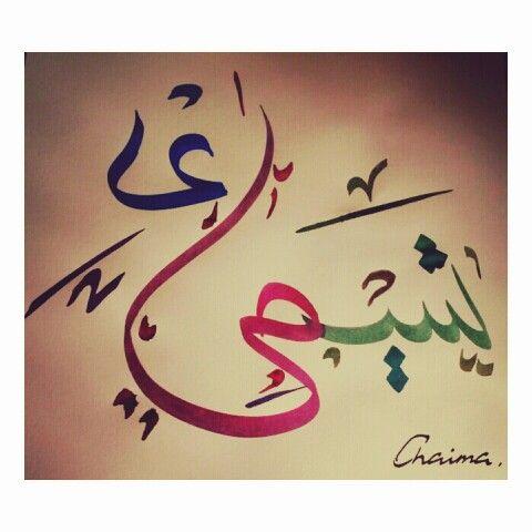 Arabic Name Chaima Arabic Love Quotes Arabic Names Its My Birthday