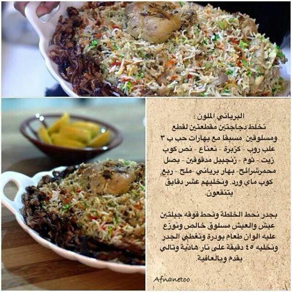 برياني ملون Food Recipes Arabic Food