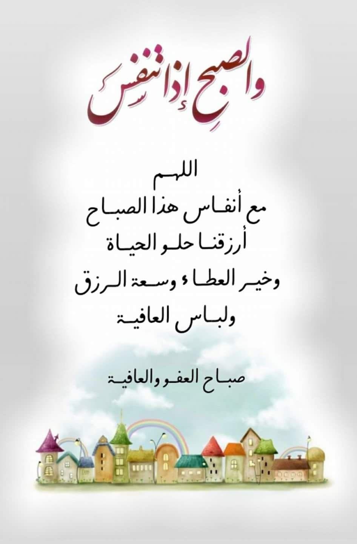 و الص ب ح إ ذ ا ت ن ف س اللهــم مع أنفــاس هذا الصبــاح أرزقنــا حلــو الحيــاة Good Morning Arabic Beautiful Morning Messages Morning Quotes Images