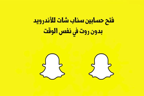 تحميل سناب شات 2 للاندرويد تشغيل حسابين سناب شات للاندرويد Snapchat سناب شات مكرر Snapchat Snapchat Screenshot Tri