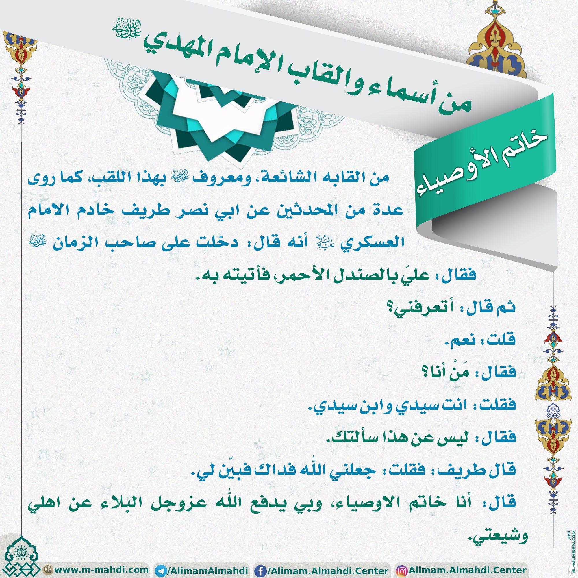 Pin By مركز الامام المهدي عليه السلام On اسماء والقاب الامام المهدي Pinterest Shia Islam And Islam