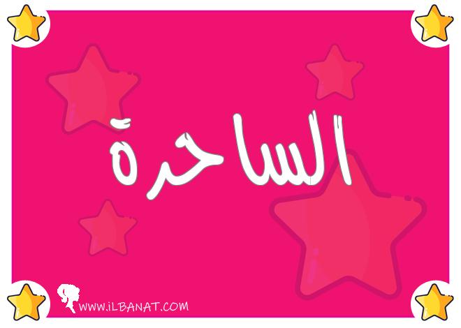 ᐈ 1 أسماء بنات
