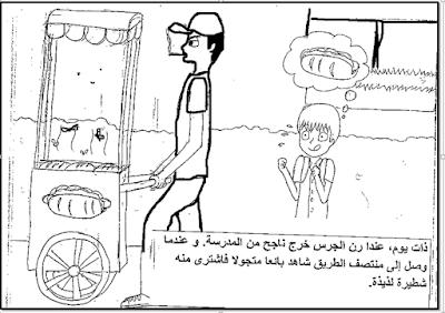 ملفات رقمية قصة مصورة عن الحفاظ على الصحة Blog Posts Blog Comics