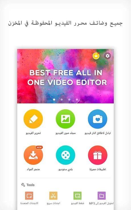 VideoShow Pro محرر الفيديو للاندرويد Video editor