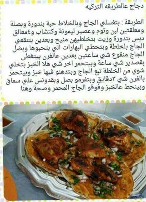 الدجاج التركي Food Turkish Recipes Recipes