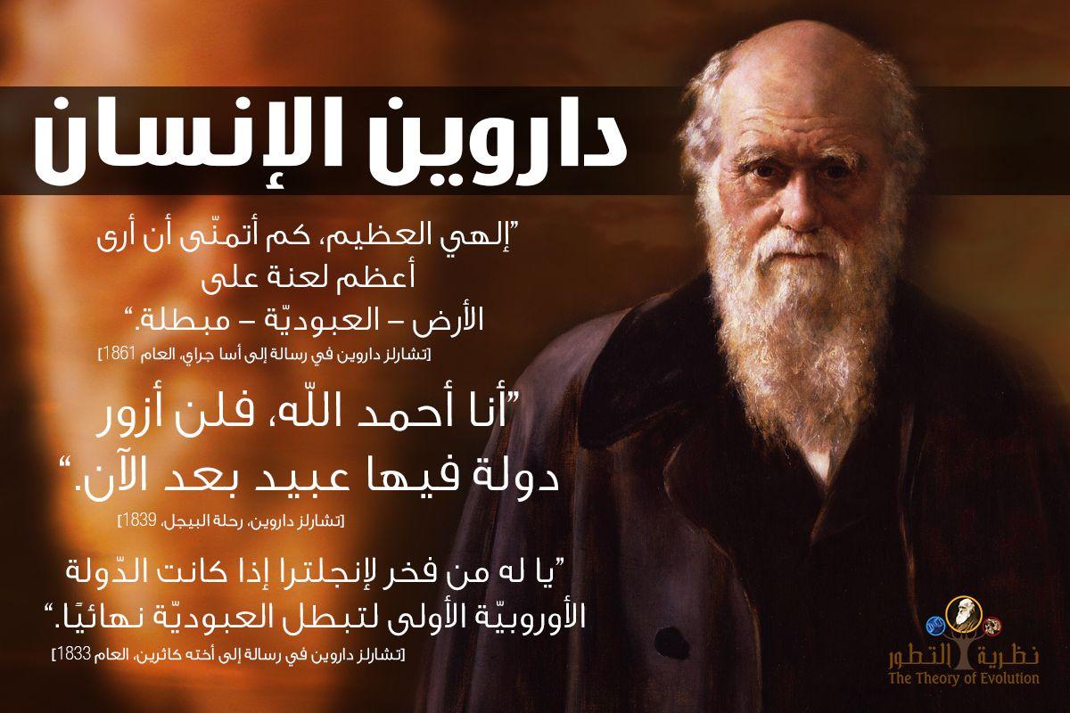 داروين الإنسان كيف نظر تشارلز داروين إلى مؤس سة الر ق والعبودي ة Science Quotes Arabic Quotes Quotes