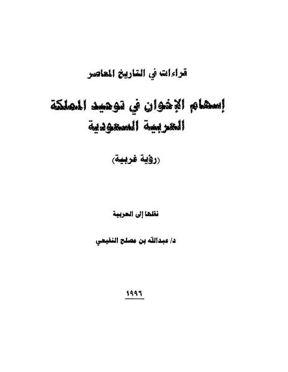0174 إسهام الإخوان في توحيد المملكة العربية السعودية P D F كتاب 164 Free Download Borrow And Streaming Internet Arch Internet Archive Texts Tattoo Quotes