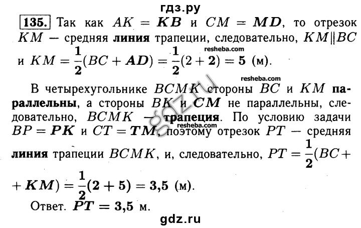 Гдз по истории 7 класс юдовская ванюшкина 1500 1800 рабочая тетрадь спиши.ру