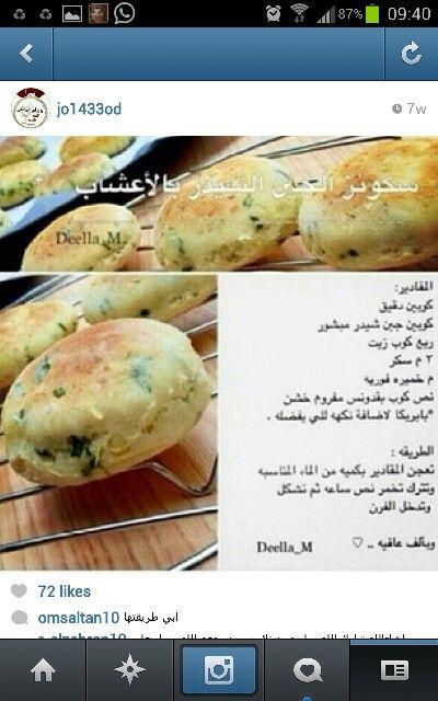 Herbal Chedder Cheese Scones Cheese Scones Food Arabic Food