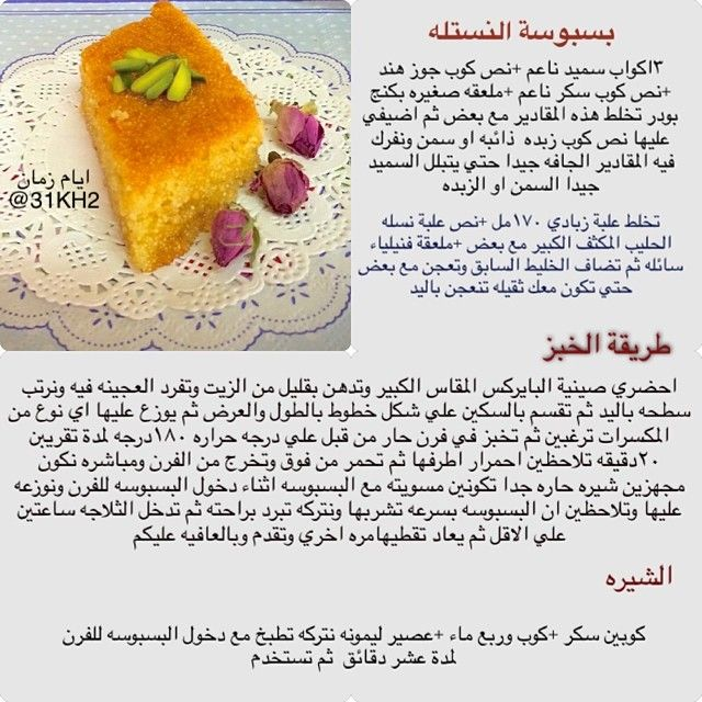 Instagram Photo By 31kh2 أيام زمان Via Iconosquare Lebanese Recipes Recipes Eat