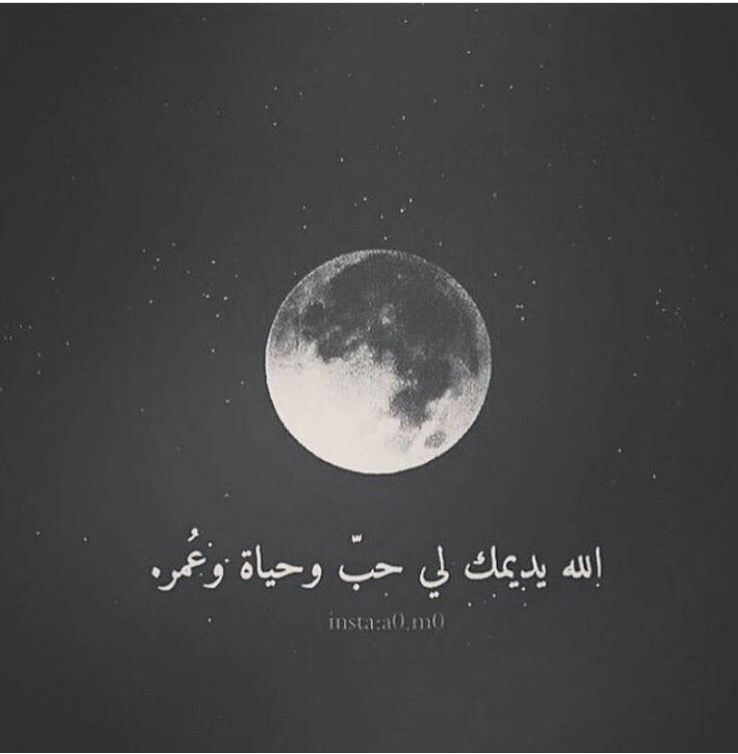 الله يديمك لي Love Quotes Words Arabic Quotes