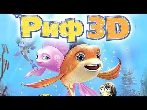 3d фильмы хорошие
