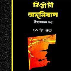 Kiriti Omnibus (collection 10 books) by Nihar Ranjan Gupta