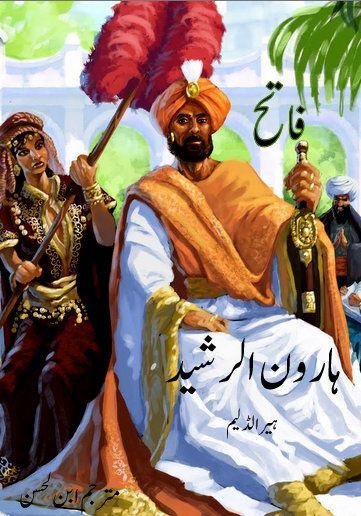 futuhat al makkiyya urdu pdf
