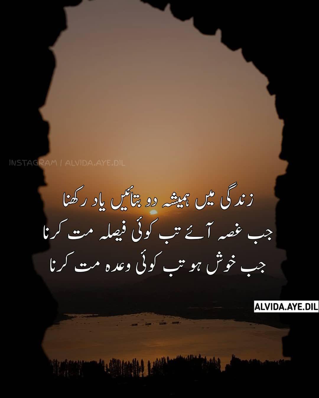 Zindagi Me Hamesha Do Batain Yaad Rakhna Jab Gussa Aye Tab Koi Faisla Mat Karna Jab Khush Ho Tab Inspirational Quotes About Success Islamic Quotes Urdu Quotes