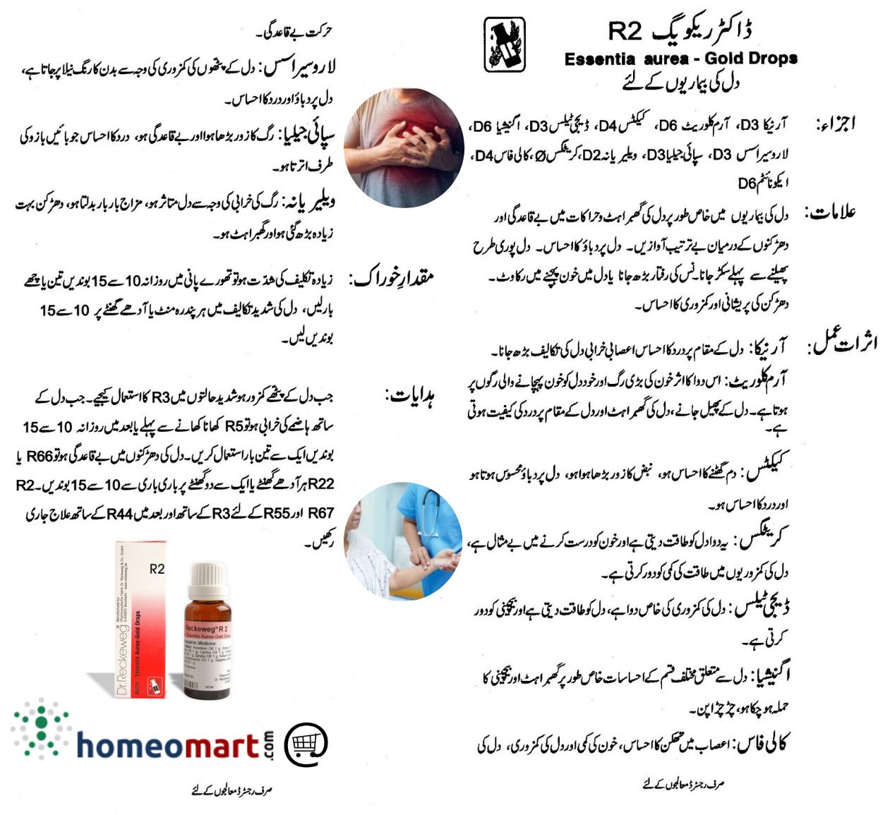 R2 Essentia Aurea Heart Drops In Urdu Homeopathy Homeopathy