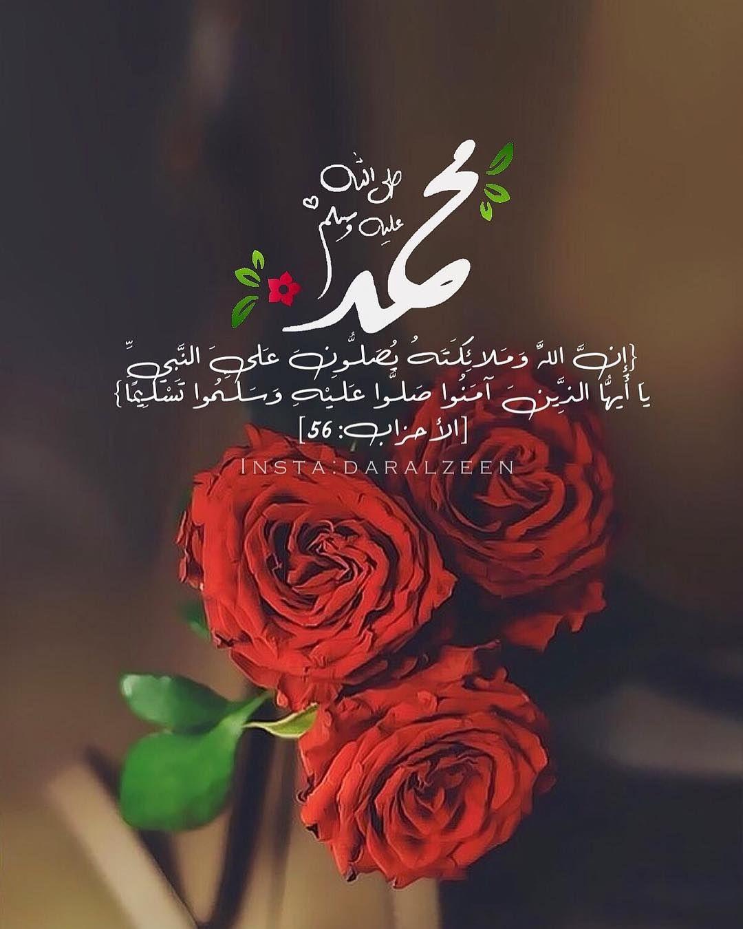 Pin By Ldisee Monarcho On اللهم صل على سيدنا محمد وعلى آله وصحبه وسلم Ahadith Islamic Teachings Islamic Images
