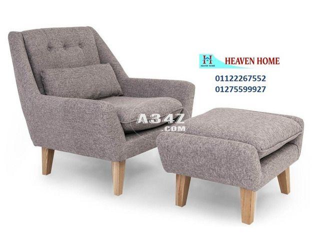 كرسى فوتيه مودرن صور كرسى فوتيه اسعار مميزة 01275599927 Furniture Armchair Slipper Chair