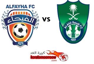موعد مباراة الأهلي السعودي والفيحاء القادمة فى الدوري السعودي والقنوات الناقلة Sport Team Logos Team Logo Juventus Logo