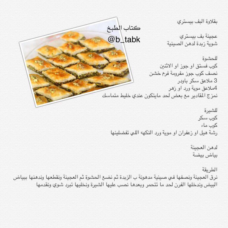 بقلاوة البف باستري Food Pastry Fruit