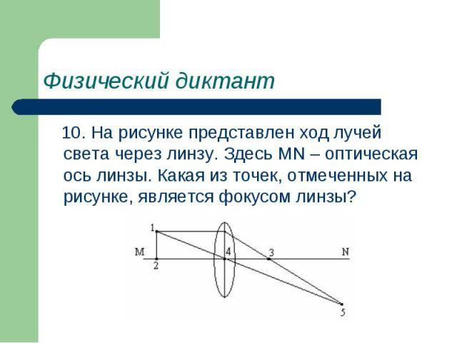 Решебник по математике 6 класс л а латотин б. Д. Чеботаревский.