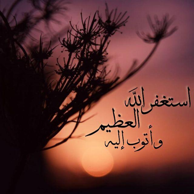 أفضل أعمال الأسحار الاستغفار فأكثر من قول استغفر الله العظيم وأتوب إليه Islamic Pictures Islam Pictures