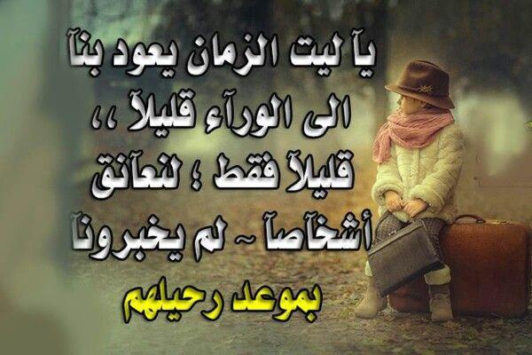 ليت Quotes Arabic Quotes My Love