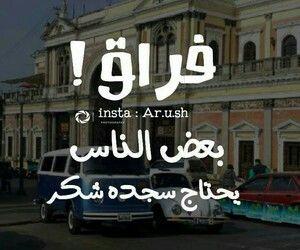 اي والله Beard Quotes Quotations Arabic Quotes