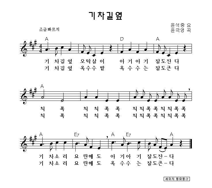 유아동요 동요가사 동요악보 모음 ㄱ 네이버 블로그 악보 우쿨렐레 동요