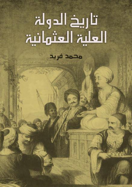 تاريخ الدولة العلية العثمانية Free Download Borrow And Streaming Internet Archive Book Challenge Arabic Books Books