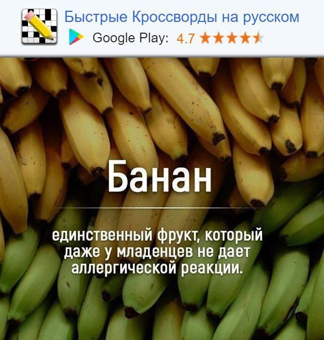 Играть в игру банана