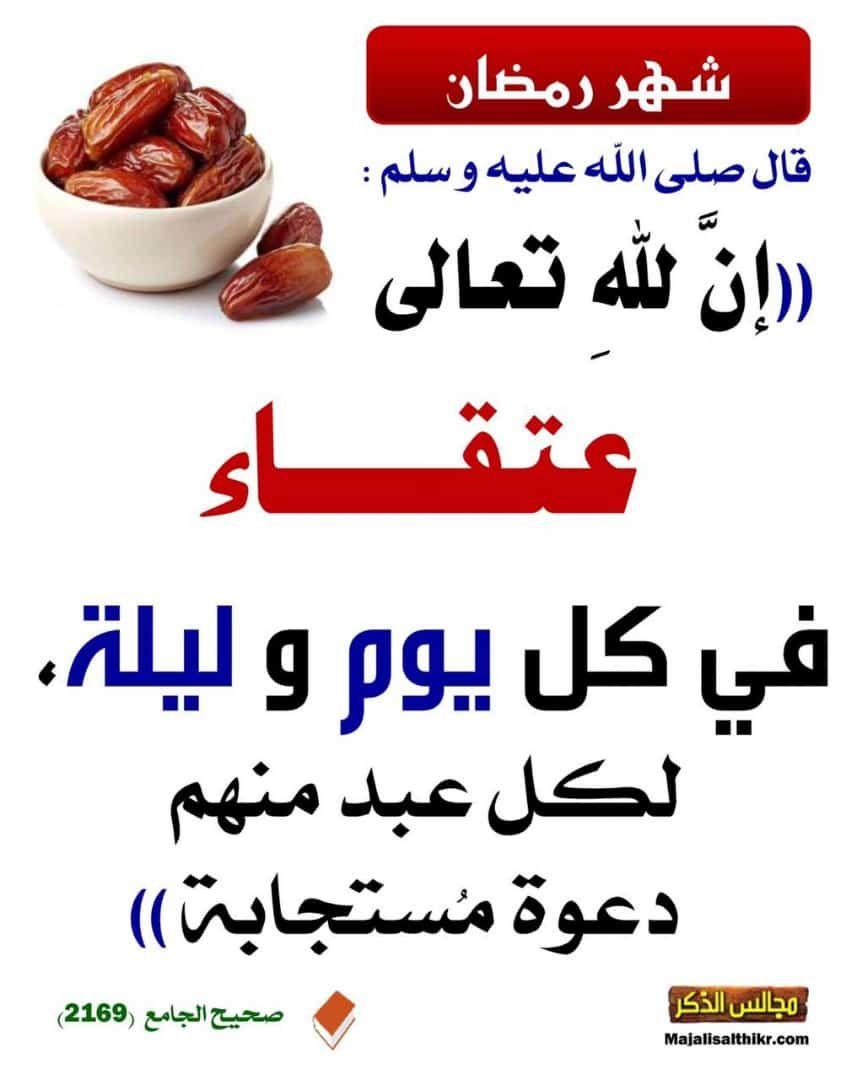 شهر رمضان Ahadith Salaah Ramadan