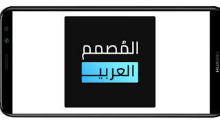 محترف الاندرويد تحميل تطبيق المصمم العربي Adfree مهكر بدون اعلانا Design Digital Alarm Clock Alarm Clock