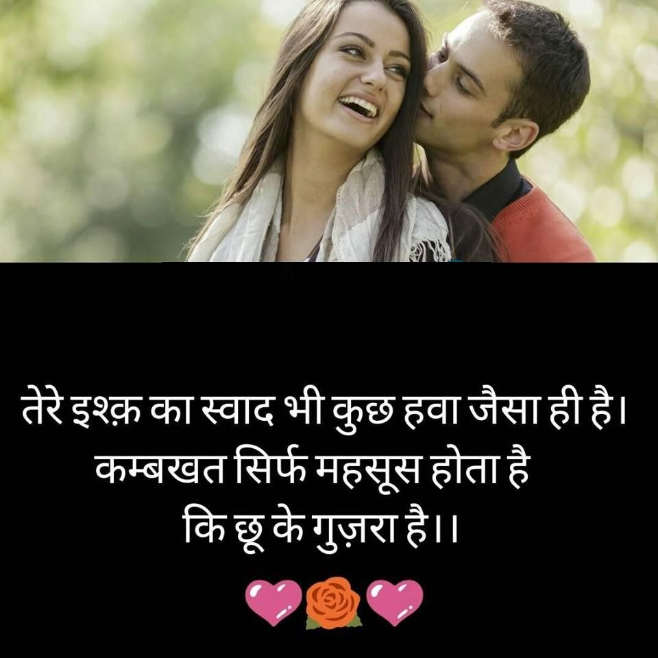 romantic shayari for gf and bf in hindi images best romantic shayari