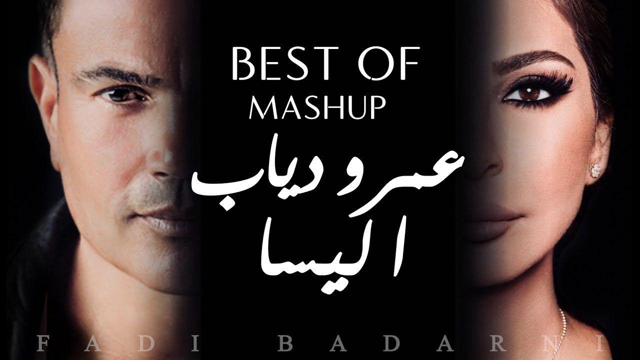 عمرو دياب واليسا أجمل ما غنوا Amrdiab Elissa S Best Of Youtube Movie Posters Movies Mashup