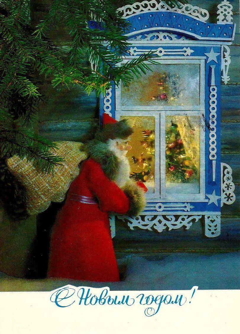Окна на советских открытках, поздравления картинки