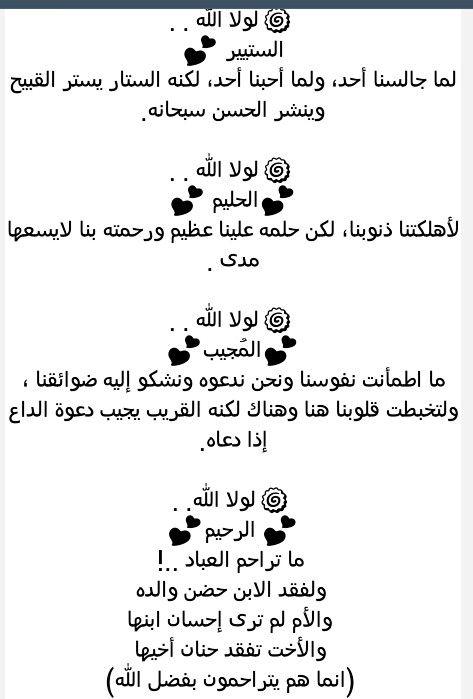 اسماء الله الحسنى Beautiful Names Of Allah Allah Math