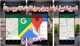 تحميل تطبيق خرائط جوجل بدون انترنت للاندرويد مجانا Maps Navigation And Transit Navigation Incoming Call Screenshot Technology
