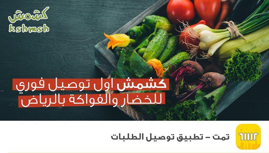 فرصتك اليوم لتجربة أول توصيل فوررري للخضار والفواكة في شمال الرياض من تطبيق تمت بتوصيل مجاني استخدام بروموكود T1 Asparagus Vegetables Food