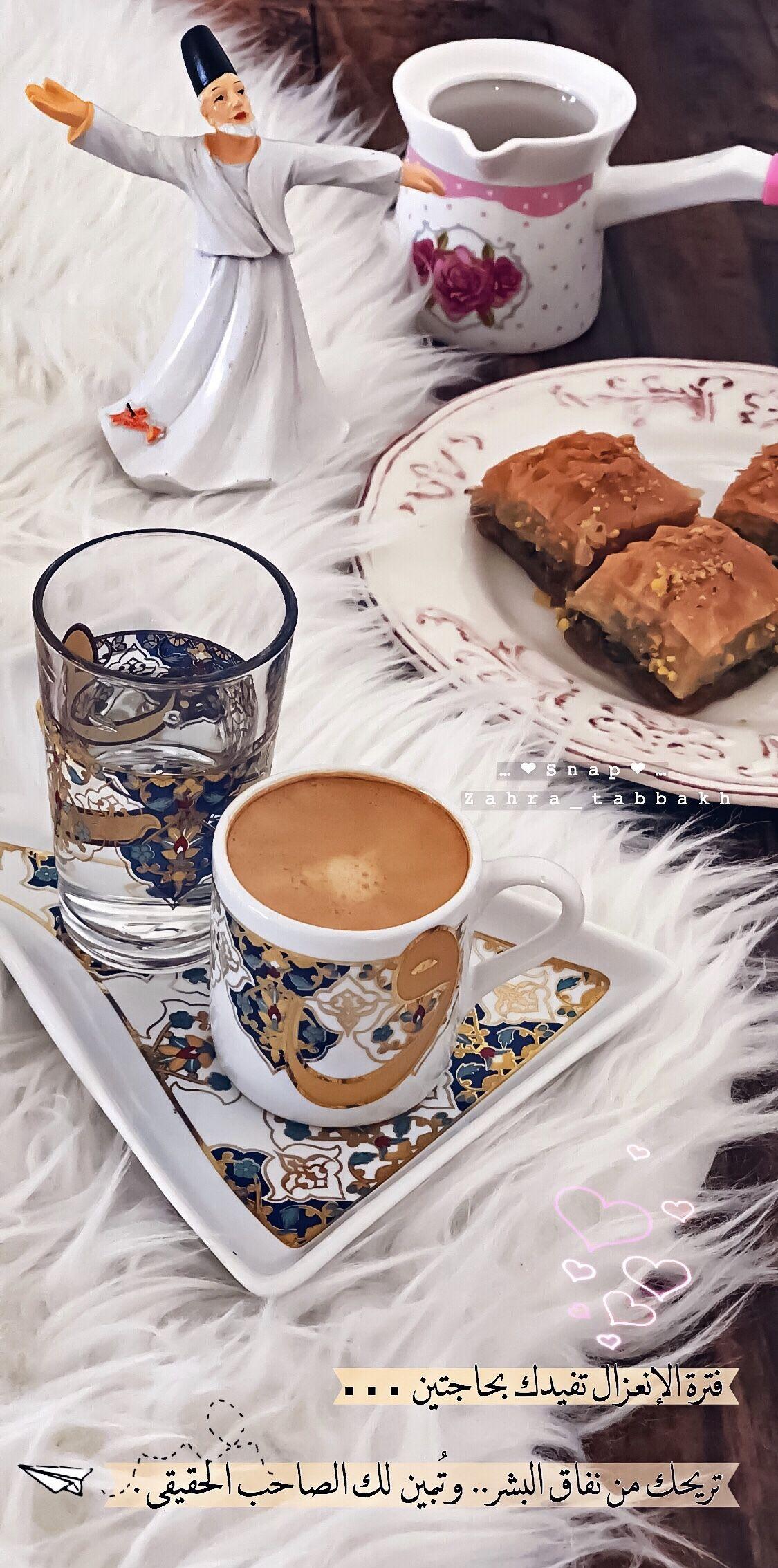 قهوتي قهوة صباحالخير صباحالورد سنابات اقتباسات بيسيات دعاء جمعةمباركة جمعة صباحات صباح سنابي سناب صور ورد خ Snacks Coffee Love Coffee Time