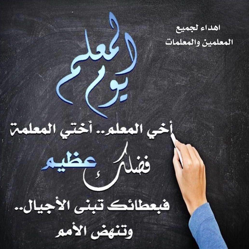 كل الشكر والتقدير لمعلمينا الاعزاء شكرا معلمي Teacher Cards First Day Of School Activities Happy Teachers Day