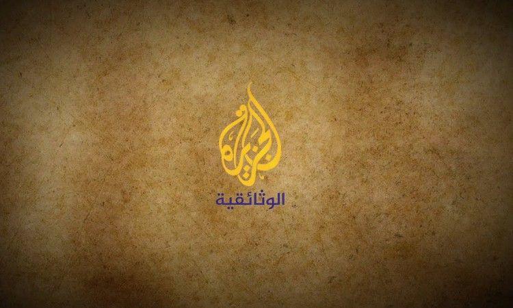 تردد قناة الجزيرة الوثائقية 2018 نايل سات تعد قناة الجزيرة الوثائقية من أولى القنوات العربية الثقافية فقد انطلقت قناة ا Jesus Fish Tattoo Tattoos Fish Tattoos