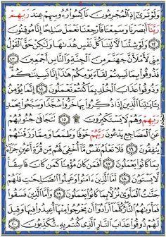 Sourate 32 : As-Sajda - La prosternation | Quran | Quran verses