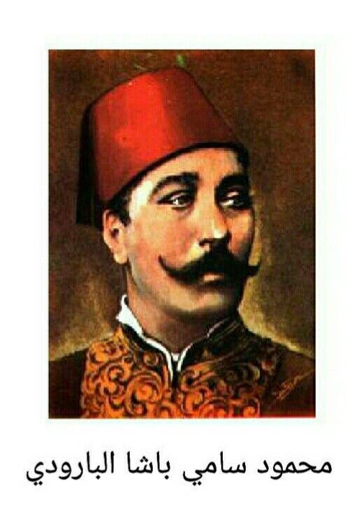 محمود سامي باشا البارودي شاعر و رئيس وزراء مصري سابق Egyptian History Old Egypt Egypt