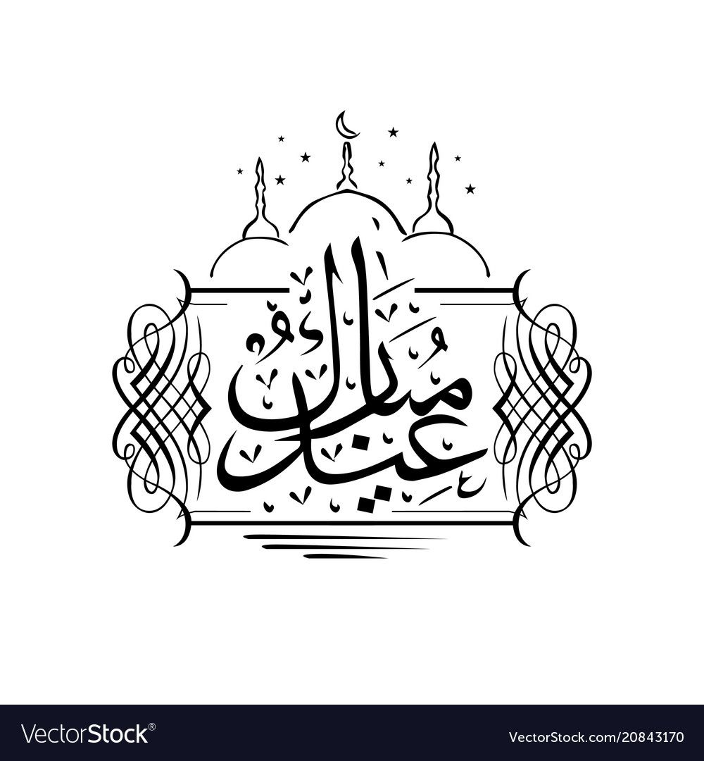 Pin By Dreams On Eid Party Eid Mubarak Eid Stickers Arabic Calligraphy Art