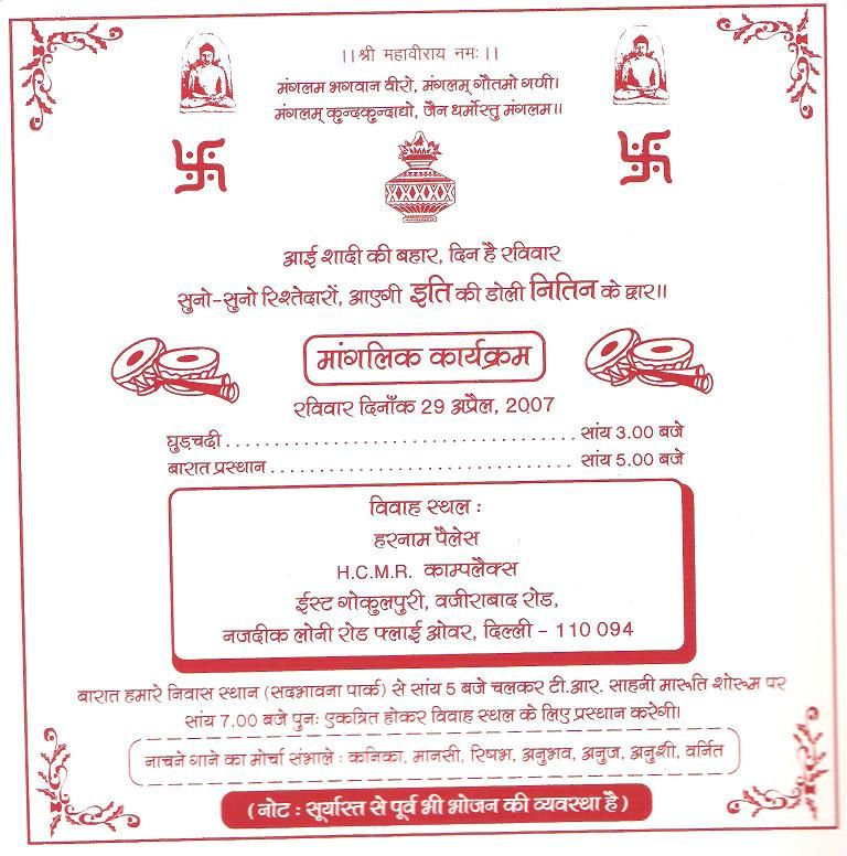 Wedding Invitation Card In Hindi Matter With Images Wedding