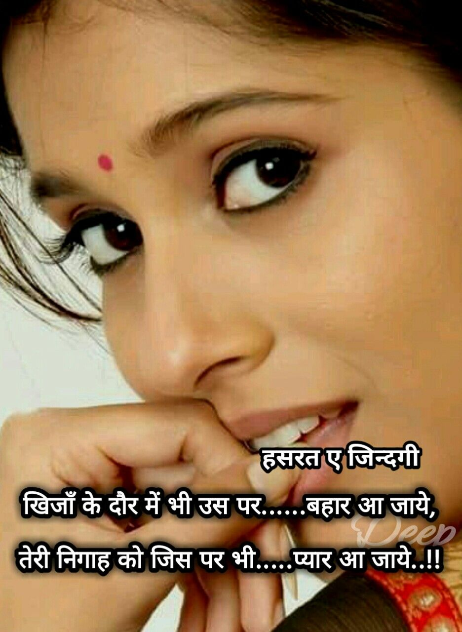Pin by Deep on shayari Beautiful words, In my feelings