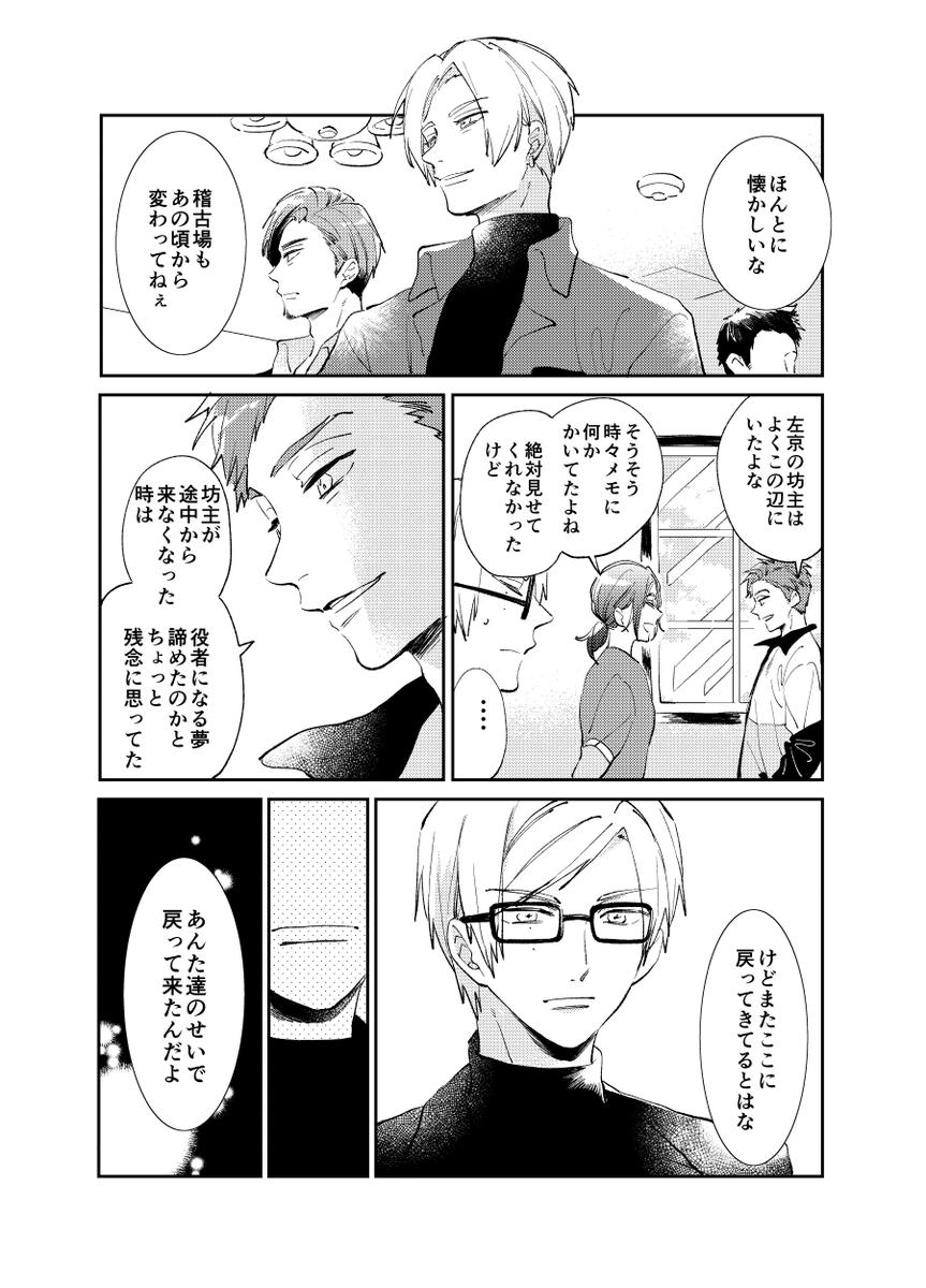 アオ 原稿中 Namida Sh さんの漫画 114作目 ツイコミ 仮 2021 漫画 目 二周年