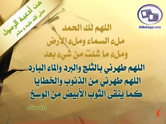 من أدعية الرسول صلى الله عليه وسلم Tech Company Logos Logos Prayers